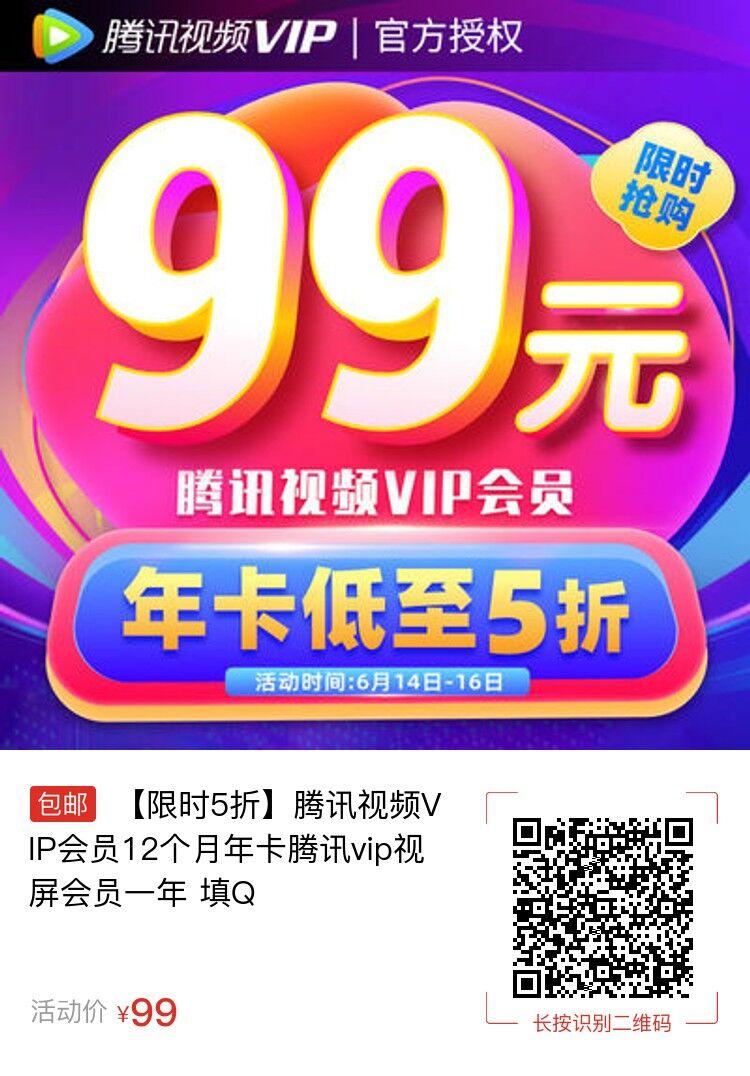 腾讯视频VIP账号共享2019.6.18每天更新